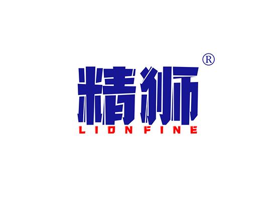精獅 LION FINE