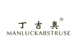 丁吉奥 MANLUCKABSTRUSE