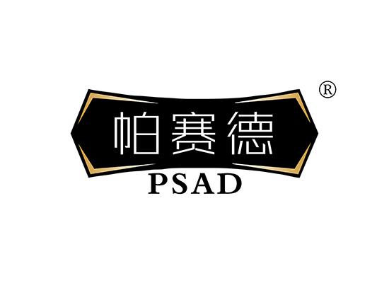 帕赛德 PSAD