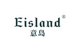 意岛 EISLAND