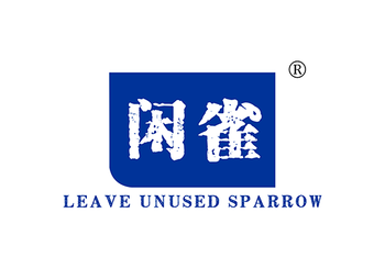 闲雀 LEAVE UNUSED SPARROW