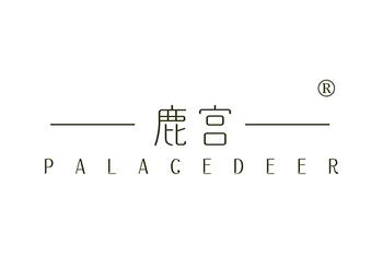 鹿宫 PALACEDEER