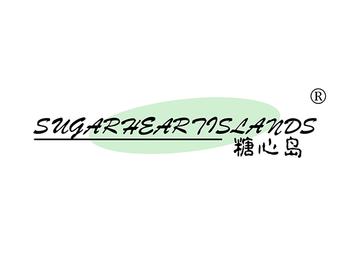 糖心島SUGARHEARTISLANDS
