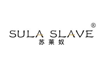 蘇萊奴 SULA SLAVE