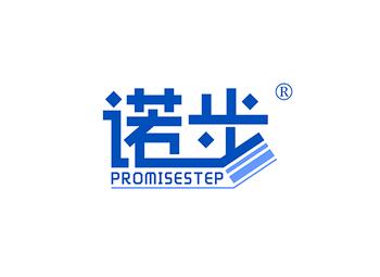 诺步 PROMISE STEP