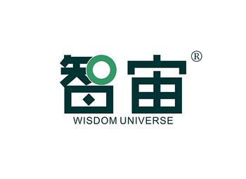 智宙 WISDOM UNIVERSE