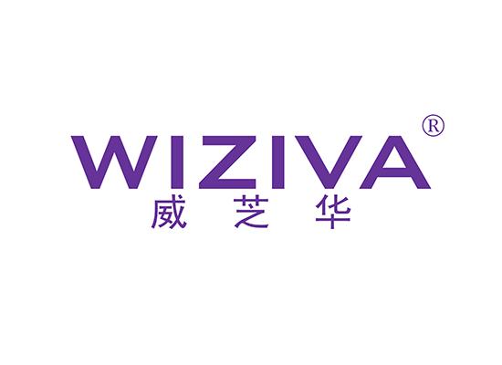 威芝華 WIZIVA