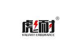 彪耐  VALIANT ENDURANCE