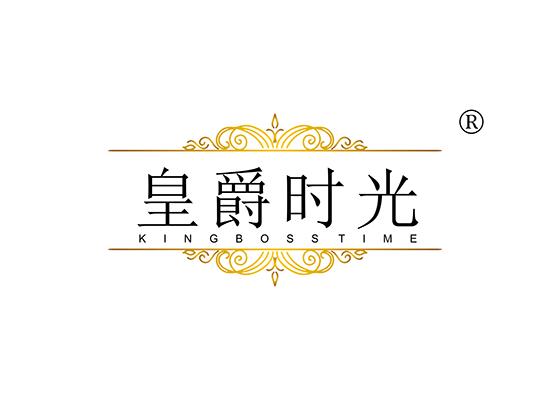 皇爵时光 KINGBOSS TIME