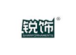 锐饰 SHARPORNAMENTS