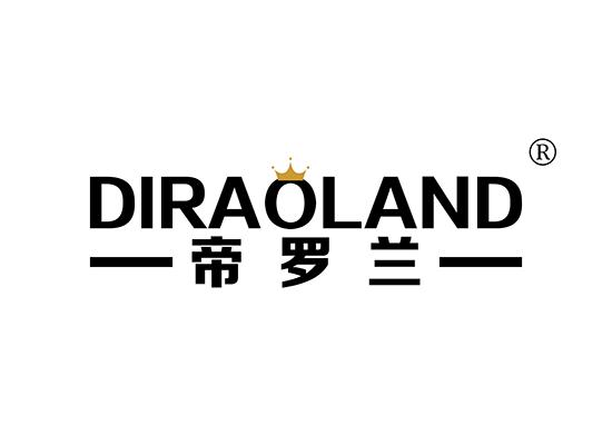 帝罗兰 DIRAOLAND
