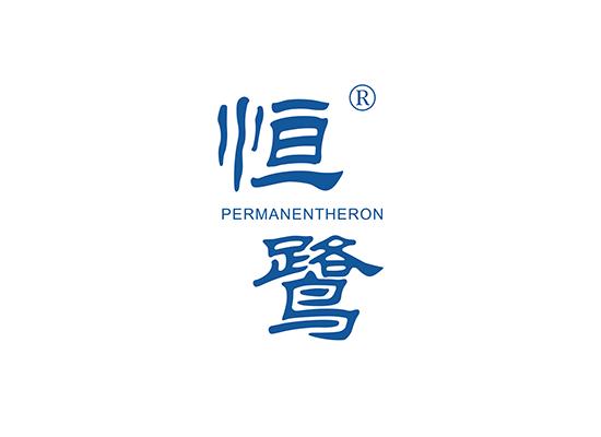 恒鷺 PERMANENT HERON