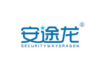安途龍 SECURITY WAY DRAGON
