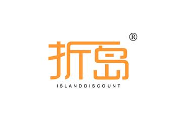 折岛 ISLANDDISCOUNT