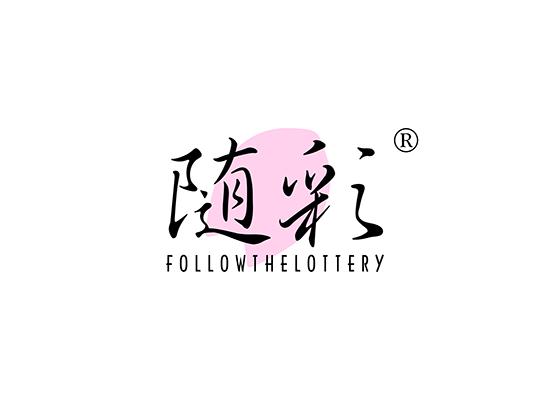 隨彩 FOLLOWTHELOTTERY