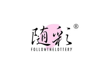 随彩 FOLLOWTHELOTTERY