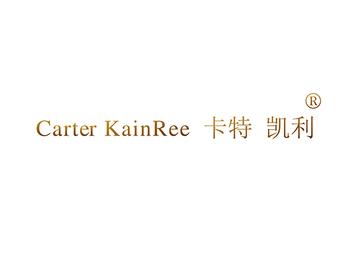 卡特凯利 CARTER KAINREE