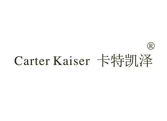 卡特凯泽  CARTER KAISER