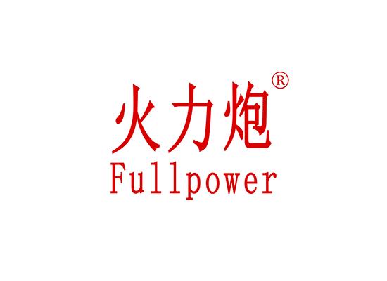 火力炮 FULLPOWER