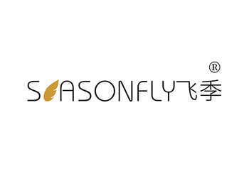 飞季 SEASON FLY