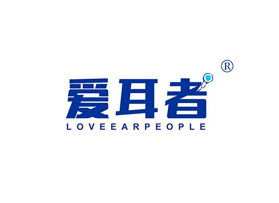 爱耳者 LOVE EAR PEOPLE