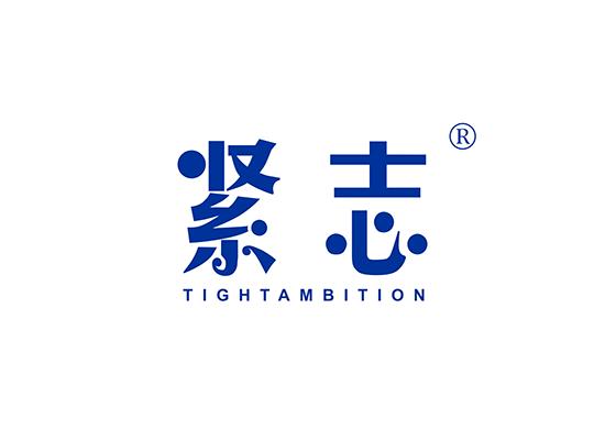 紧志 TIGHT AMBITION