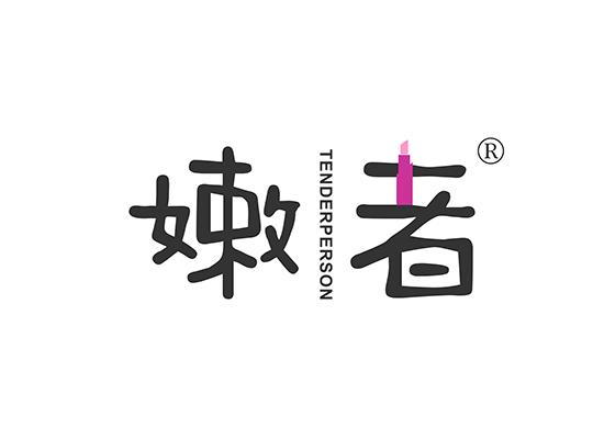 嫩者 TENDERPERSON