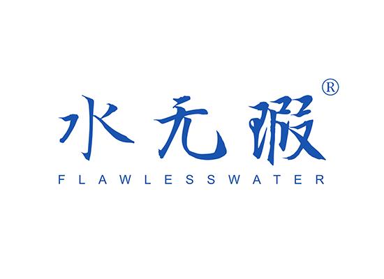 水无瑕 FLAWLESS WATER