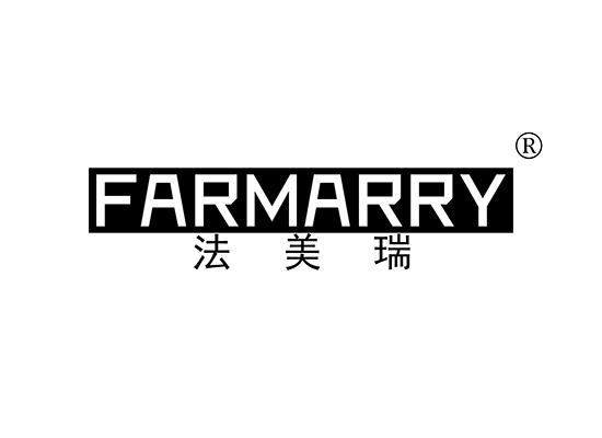 法美瑞 FARMARRY