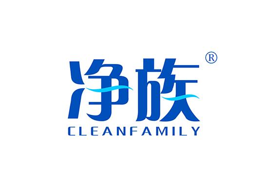 凈族 CLEANFAMILY