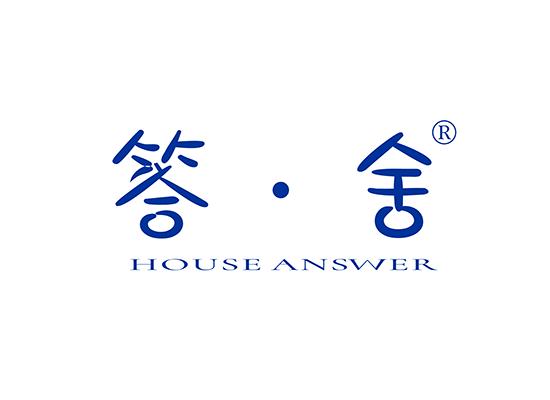答·舍 HOUSE ANSWER