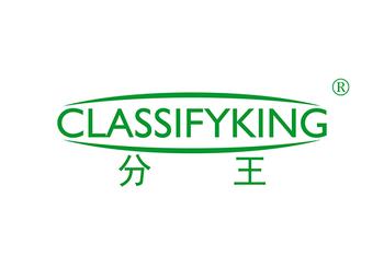 分王  CLASSIFYKING