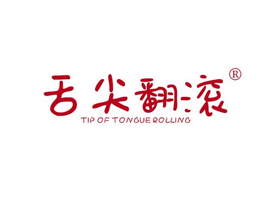 舌尖翻滚 TIP OF TONGUE ROLLING
