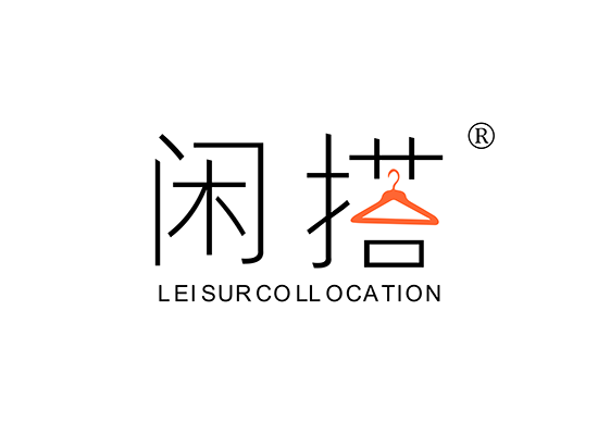 闲搭 LEISURCOLLOCATION