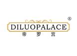 帝罗宫 DILUO PALACE