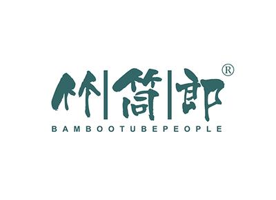 竹筒郎 BAMBOO TUBE PEOPLE商标