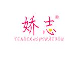 娇志 TENDER ASPIRATION