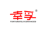 幸孚  FORTUNATELYCONVINCED