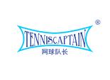 网球队长 TENNISCAPTAIN