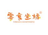 零食坐标 SNACKS COORDINATE