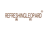 爽豹 REFRESHINGLEOPARD