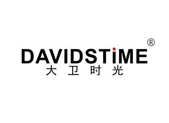 大衛時光 DAVIDSTIME