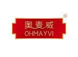 奥麦威 OHMAYVI