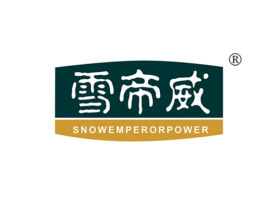 雪帝威 SNOWEMPERORPOWER