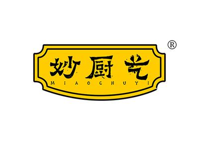 妙厨艺商标