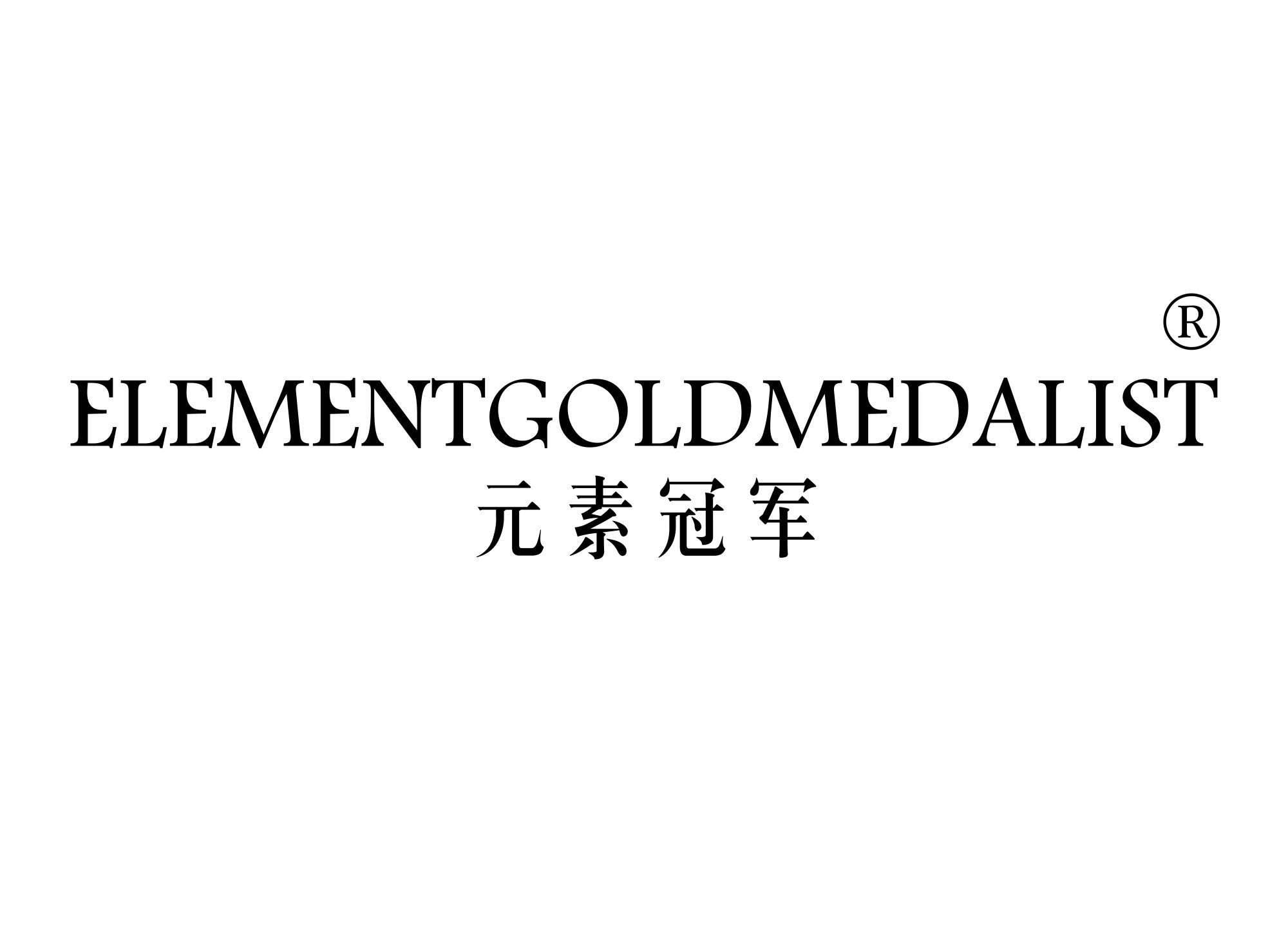 元素冠军 ELEMENTGOLDMEDALIST