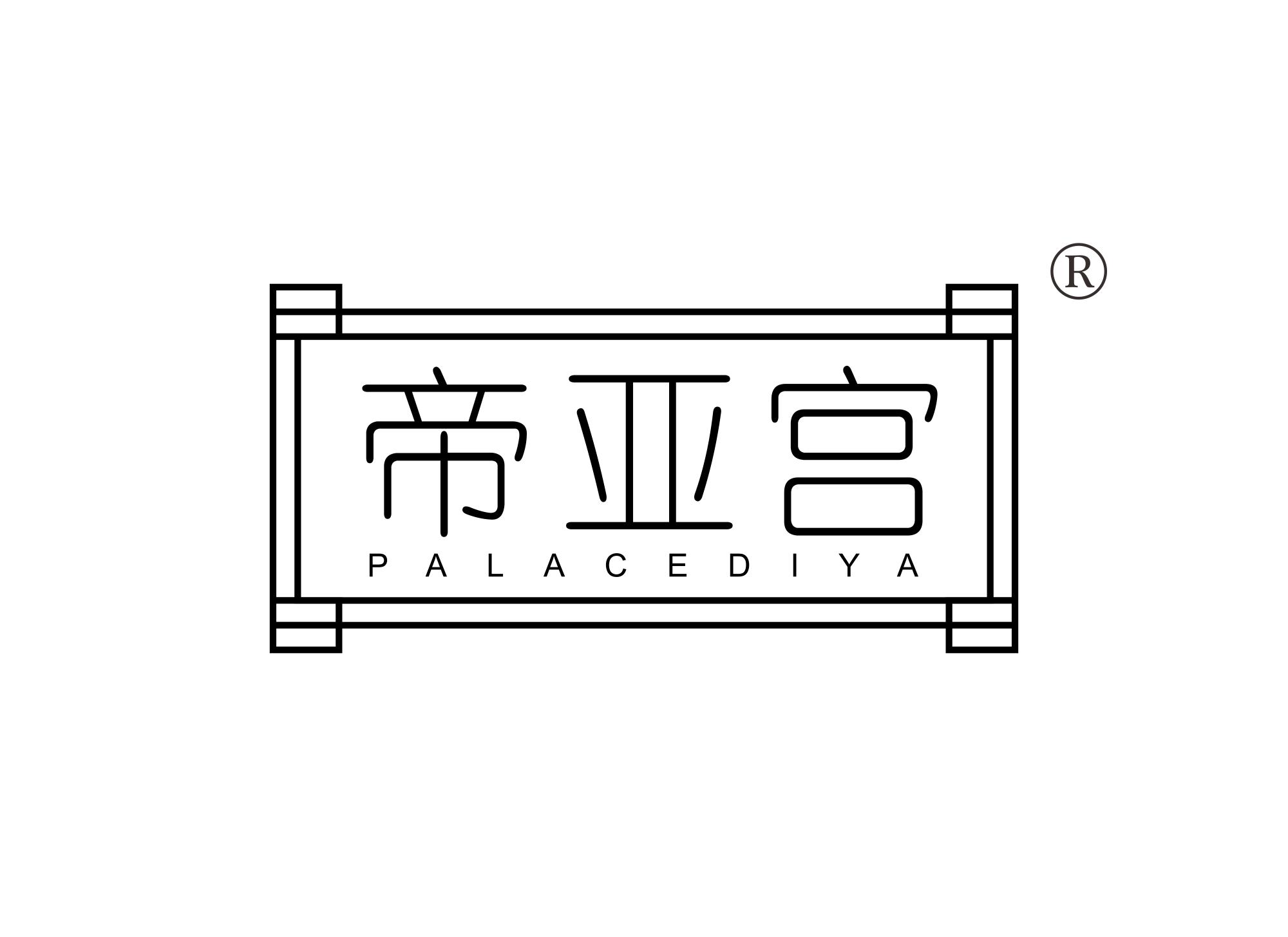 帝亚宫 PALACE DIYA