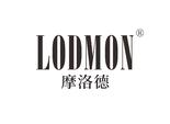 摩洛德 LODMON