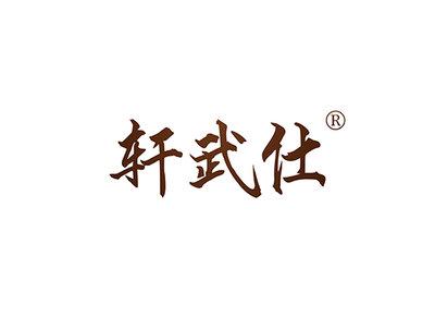 轩武仕商标
