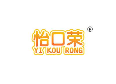 怡口荣商标